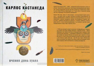 Вчення Дона Хуана. Обзор Украинского Перевода