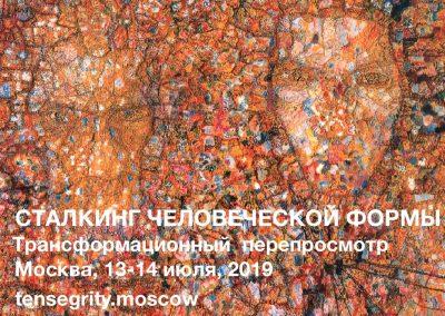 Сталкинг Человеческой Формы. Семинар В Москве