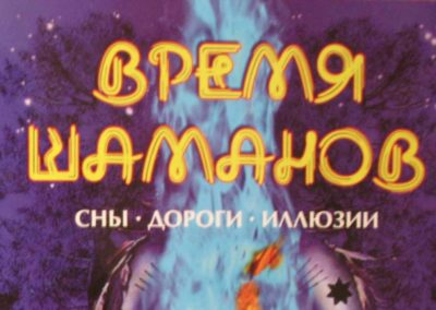 Путешествие В Землю Шаманов